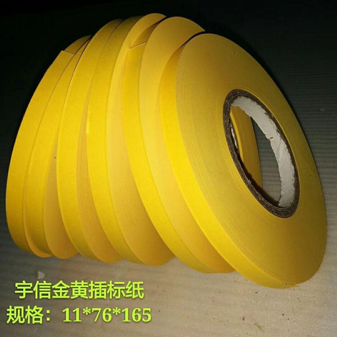 金黄色插标纸内径76外径165宽度11
