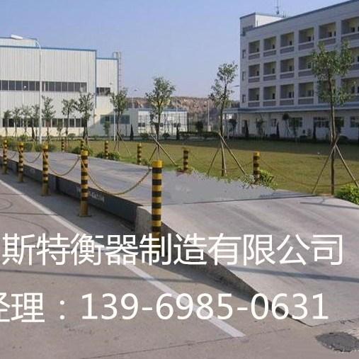 青州40吨地磅价格,厂家直销,最新报价,地磅维修