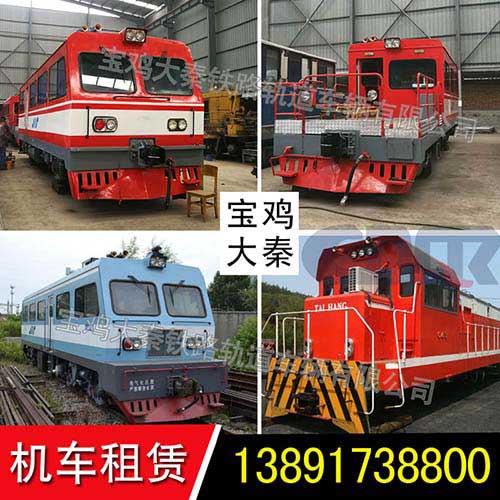 宝鸡大秦铁路轨道车租赁 .JY290轨道车租赁  JMY380内燃机车配件出售