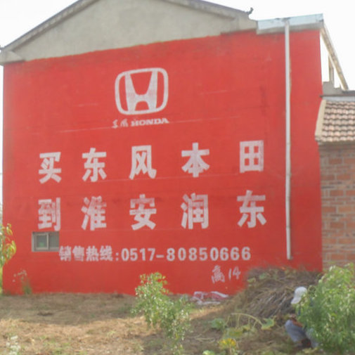 淮安专业墙绘公司 彩绘 壁画 乡村文化墙 商业墙体广告 主题宾馆酒店彩绘 校园墙绘 幼儿园墙绘
