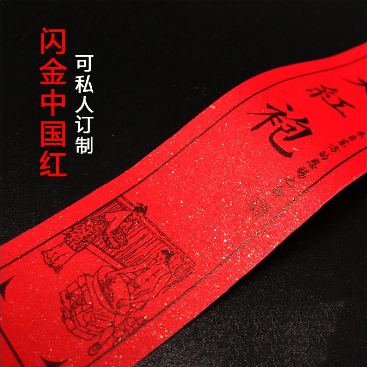 供应 a3闪金中国红无碳复写纸不干胶 包装标签标牌 茶叶标签