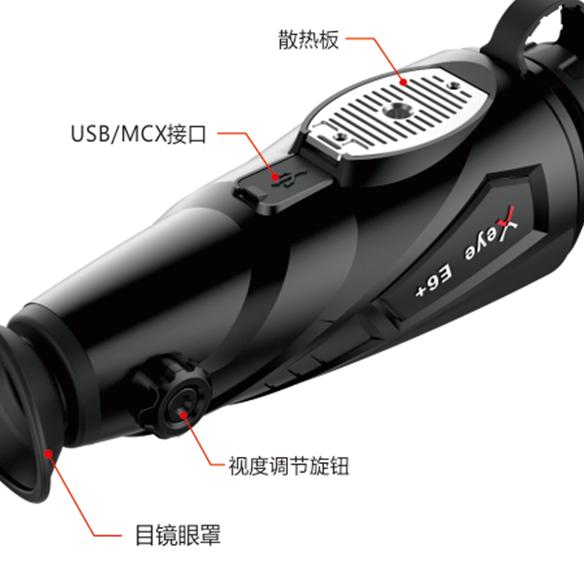 福州 艾睿E6 E6 PRO手持热成像仪 红外热搜 热感应 非成人**瞄准器