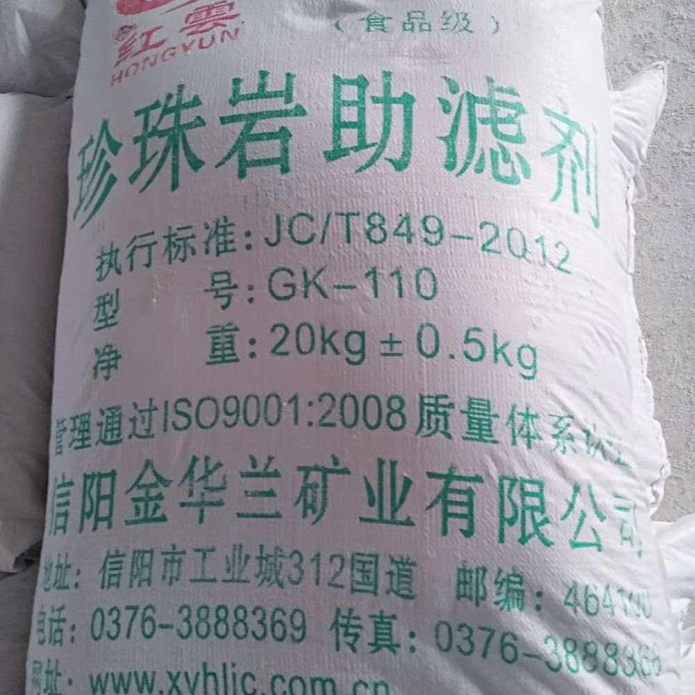 珍珠岩助滤剂-2018年珍珠岩助滤剂价格-珍珠岩助滤剂厂家直销