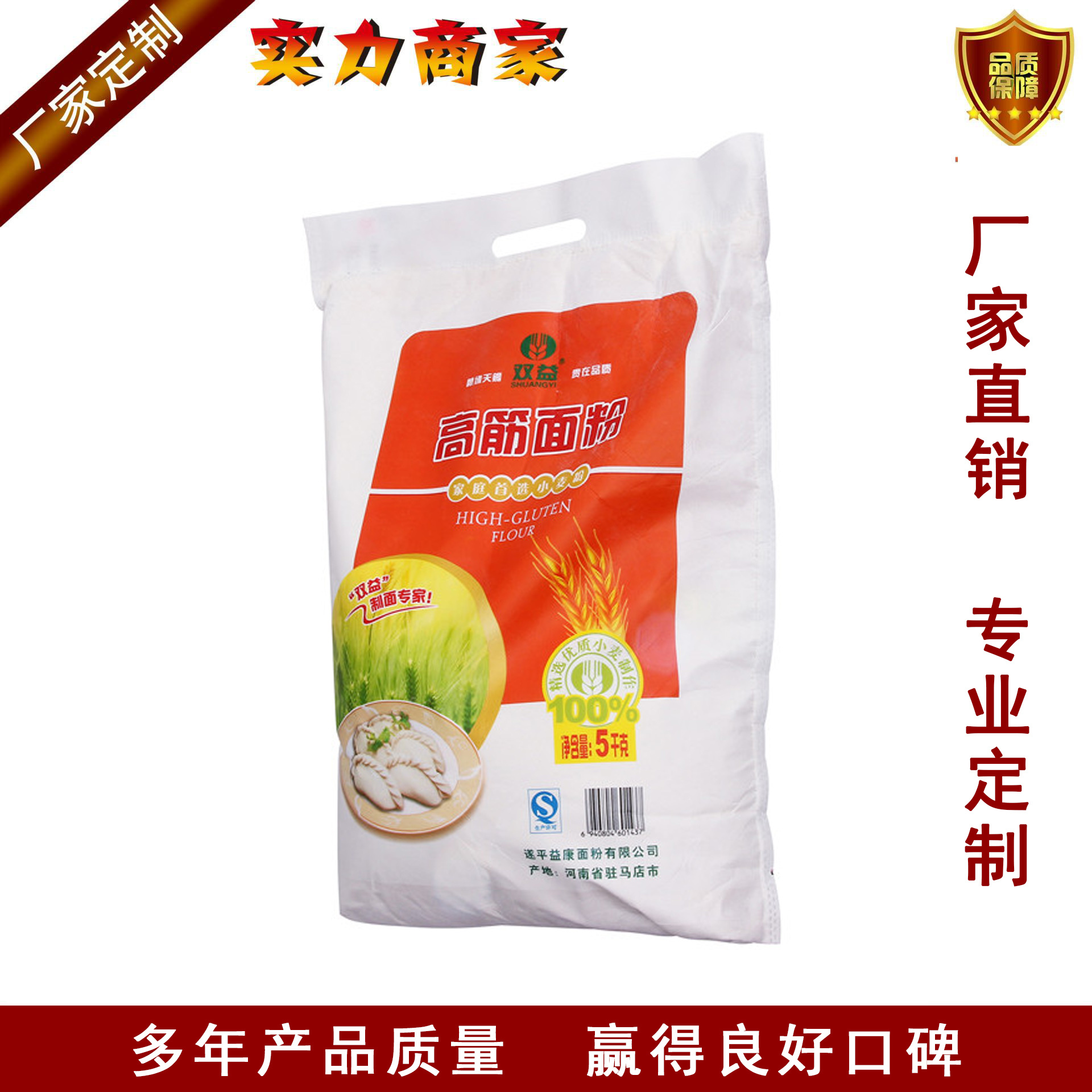 定制生產面粉袋廠 批發面粉包裝袋  面袋生產廠家報價