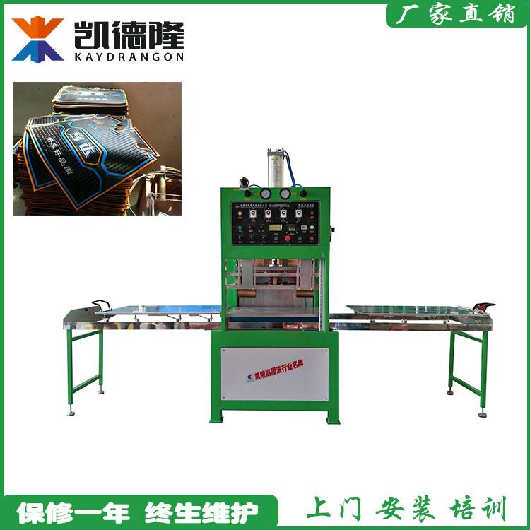 江蘇PVC電動三輪車腳踏墊靠背坐墊高周波壓花機