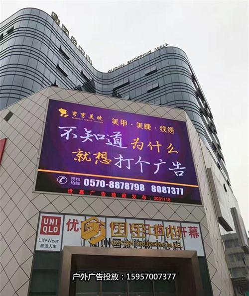 户外led屏广告_衢州led屏广告_【世嘉广告】广告位充足