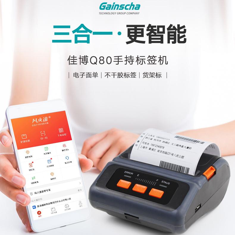 佳博Q80便携式蓝牙打印机快递电子面单吊牌标签