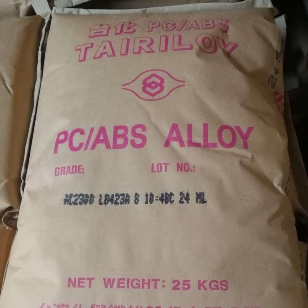 台化合金 台化PCABS 台化AC2300 电镀PCABS