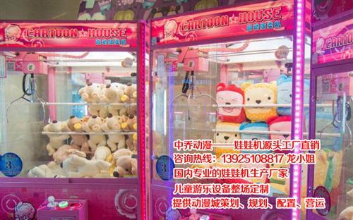中乔动漫(在线咨询),潍坊娃娃机,娃娃机技巧