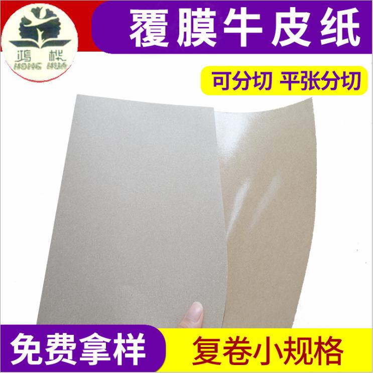 供应 覆膜淋膜纸 防水防潮包装覆膜牛皮纸卷筒