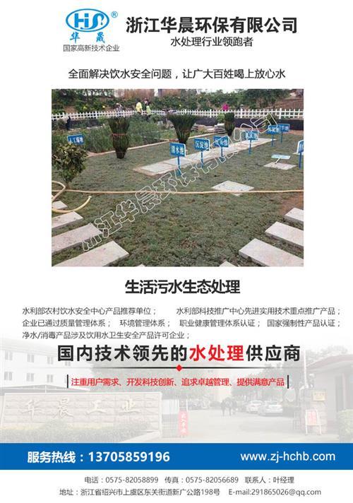 单户净水设备,重庆净水设备,浙江华晨环保