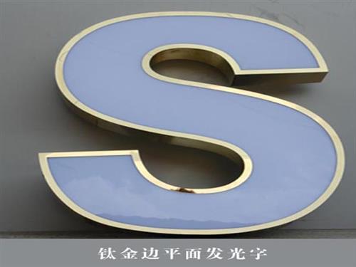 led发光字价钱_北京led发光字_展华广告(在线咨询)