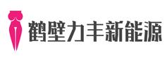 鹤壁力丰新能源科技有限公司