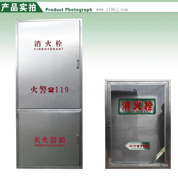 不锈钢消火栓箱 北京不锈钢消火栓箱定做