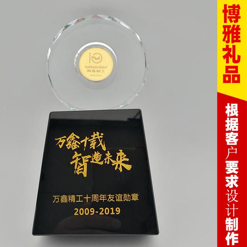 员工奖牌 企业年会奖杯定制 会议表彰奖品定制