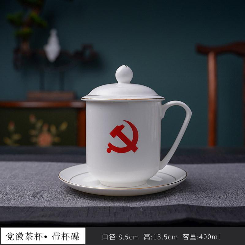 建党节纪念品党徽陶瓷茶杯厂 定做党员纪念品茶杯印字